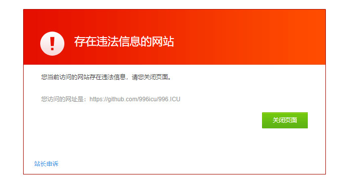 Tencent and Xiaomi may be censoring a GitHub page for airing worker grievances