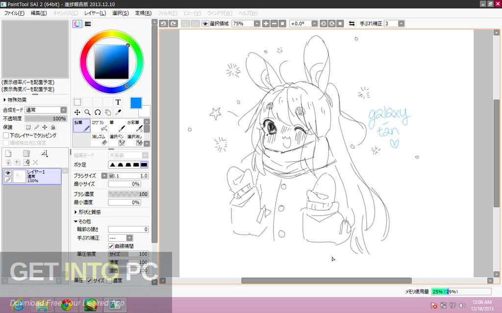 Easy Paint Tool SAI 2 2017 Free Download - Get Into PC