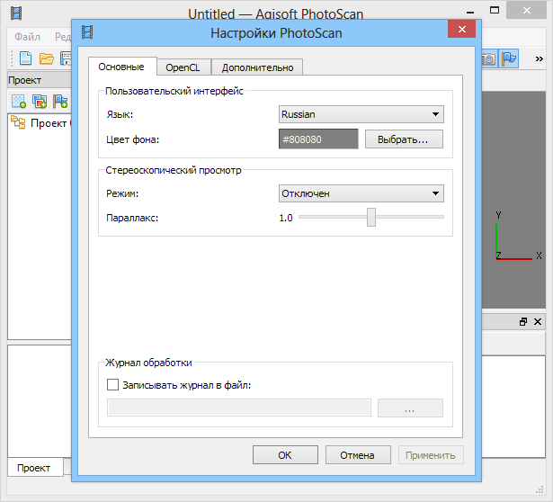 Direct link download of Agisoft PhotoScan Professional 1.4.3